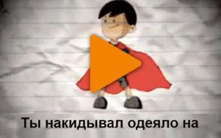 Видео «Действие начинается с веры в себя»