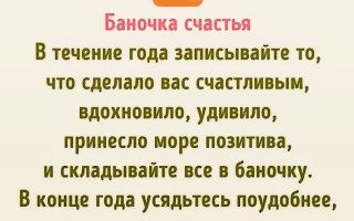 «Баночка счастья»