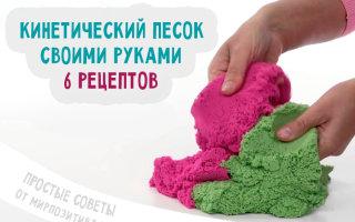 Делаем сами кинетический песок в домашних условиях: советы и рекомендации