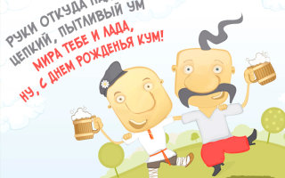 Поздравления ко дню рождения куму: популярные поздравлялки для праздника