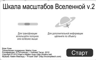 Наша Вселенная в Масштабе (смотреть онлайн)