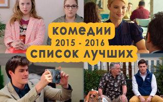 Лучшие комедии 2015-2016