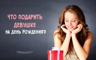 Что из оригинальных подарков можно подарить девушке в День ее Рождения