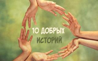 «Добро рядом…» 10 подслушанных историй