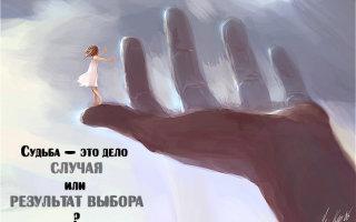 Притча «Спор О судьбе»
