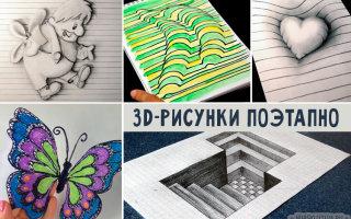 Завораживающие 3д рисунки: поэтапные уроки для начинающих