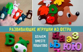 Делаем простые и забавные игрушки из фетра своими руками