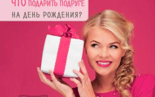 Что дарить подруге на юбилей или День рождения