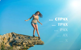Как избавиться от фобии и перестать бояться высоты
