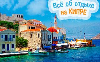 Где отдохнуть, сколько стоит и чем заняться на Кипре в этом году