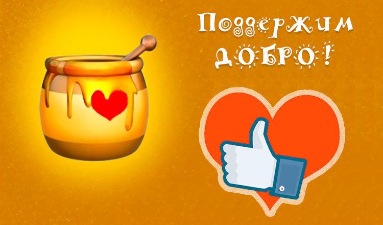 Поддержим «Бочонок Мёда для Сердца»