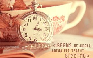 Точные и лаконичные цитаты про время