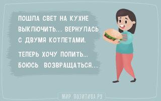 Попробуй не засмеяться! 20 коротких анекдотов про жизнь