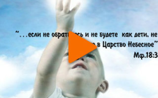 Флешка «Обещания Богу»