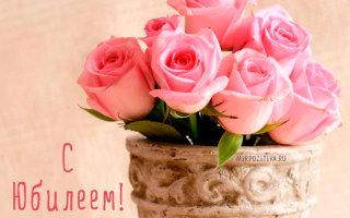 Самые красивые поздравления с Днём рождения и юбилеем для женщины