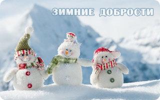 Зимние Добрости!