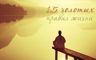 15 золотых правил жизни