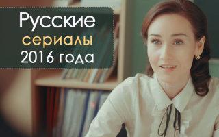 Российские популярные сериалы: всё, что нужно знать о новинках 2016 года