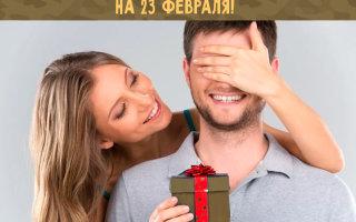Список лучших подарков для парня (мужа) на 23 февраля