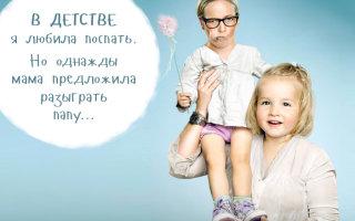 «В детстве я…» 14 забавных воспоминаний