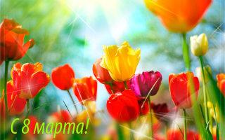 Весна — с 8 марта Милые Женщины!
