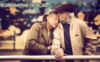 Притча «Незабываемая любовь»