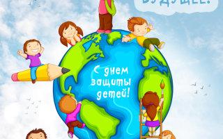 Самые лучшие картинки и открытки в честь дня защиты детей