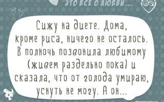 Это всё о любви — подслушанные истории