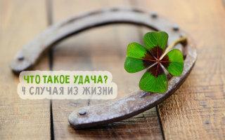 Что такое Удача? 4 истории из жизни