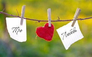 «Это точно любовь». 7 Подслушанных историй