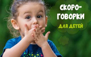 Подборка детских скороговорок для дикции и речи