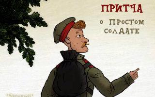 Притча «Солдат и мужик»