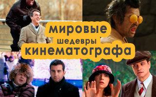 Мировые шедевры кинематографа — список лучших комедий