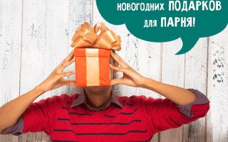Идеи оригинальных новогодних подарков для парня на 2021 год