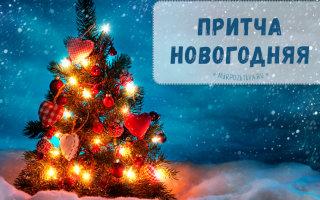 Притча о новогодней гирлянде