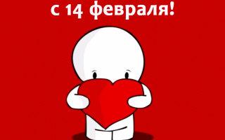 Трогательные поздравления в картинках с Днем Святого Валентина