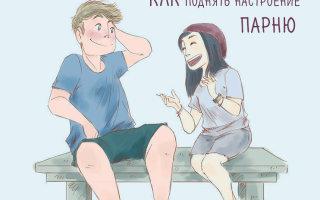 Как поднять настроение своему мужчине: актуальные подсказки