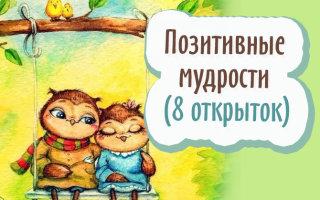 Позитивные мудрости (8 открыток)