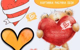 Подарите картинку сердечко для любимого человека