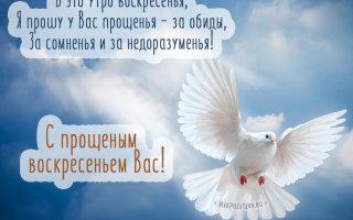 Душевные слова в день прощеного воскресенья в ярких картинках и открытках