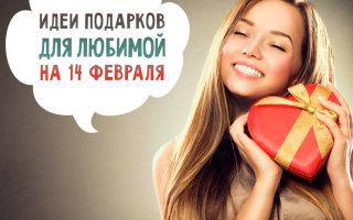Выбираем подарок для любимой девушки или жены на 14 февраля