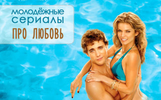 10 лучших сериалов про любовь зарубежного кинематографа для молодежного просмотра