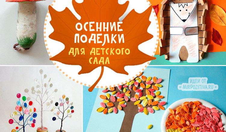 Мастерим поделки на тему Осень в детский сад: пошагово с фото
