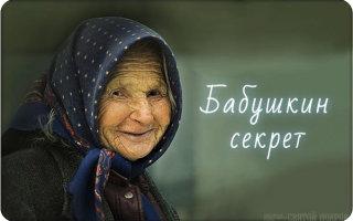 Притча «О доброй старушке и ее молодой душе»