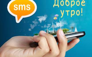 Подборка классных СМС с пожеланием доброго утра
