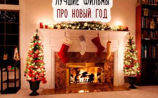 Фильмы про Рождество и Новый год: лучшее, что можно посмотреть в праздничные дни