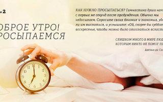 В. В. Шахиджанян «Гимнастика души» (интервью)
