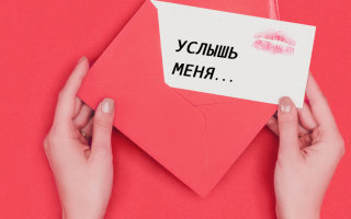 Как достучаться до мужчины, если он не хочет слышать? «Письмо мужу»