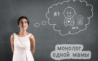 Первый год жизни или внутренний монолог одной мамы