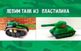 Делаем пластилиновый танк вместе с детьми: пошаговые фото